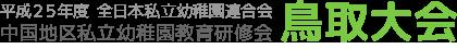 全日本私立幼稚園連合会 中国地区私立幼稚園教育研修会